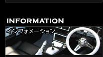 INFORMATION 岡山 中古車 整備